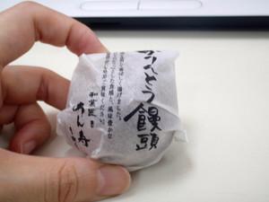 Karinto_3