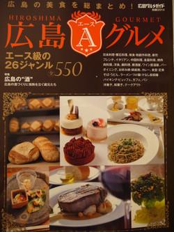 Hiroshima_gourmet