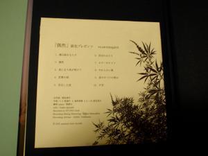 Guuzen_cd